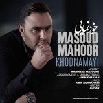 دانلود موزیک مسعود ماهور به نام خودنمایی