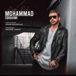 دانلود موزیک محمد ابراهیمی به نام مگه میشه