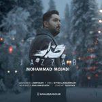 دانلود موزیک محمد مجابی به نام جذاب