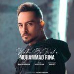 دانلود موزیک محمد رینا به نام کوچه به کوچه