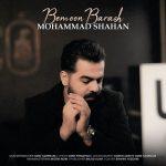 دانلود موزیک محمد شاهان به نام بمون براش