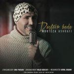 دانلود موزیک مرتضی اشرفی به نام دستور بده