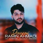 دانلود موزیک رامین احمدی به نام دنیامی