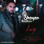 دانلود موزیک شایان اسدپور به نام زنجیر