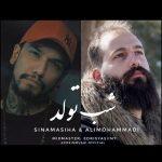 دانلود موزیک سینا مسیحا و علی محمدی به نام شب تولد