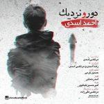 دانلود موزیک احمدی اسدی به نام دور و نزدیک