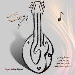 دانلود موزیک احمد کریمی به نام خوش الحان