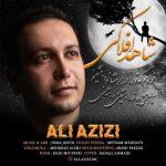 دانلود موزیک علی عزیزی به نام شاهد افلاکی