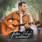 دانلود موزیک علی بابایی به نام تعبیر عشق