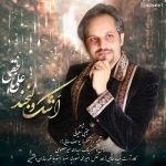 دانلود موزیک علی ناطقی به نام اشک و لبخند