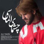 دانلود موزیک علی تکین به نام چشمای الماسی