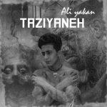 دانلود موزیک علی یاکان به نام تازیانه