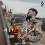 دانلود موزیک علی یاسینی به نام منو برگردون