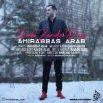 دانلود موزیک امیرعباس عرب به نام شب زنده داری