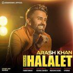 دانلود موزیک آرش خان به نام حلالت