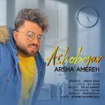 دانلود موزیک آرشا آمره به نام آشوبگر