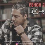 دانلود موزیک بهمن نجاتی به نام عشق ۲