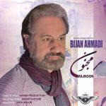 دانلود موزیک بیژن احمدی به نام مجنون