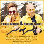 دانلود موزیک احسان حیدری و حامد یوسفی به نام سر به سر