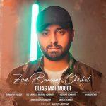 دانلود موزیک الیاس محمودی به نام زیر بارون چشات