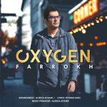 دانلود موزیک فرخ به نام اکسیژن