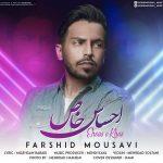 دانلود موزیک فرشید موسوی به نام احساس خاص