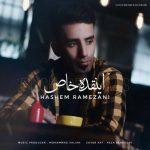 دانلود موزیک هاشم رمضانی به نام اینقده خاص