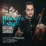 دانلود موزیک حسن صحرایی به نام رسوای عشق