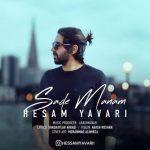 دانلود موزیک حسام یاوری به نام ساده منم