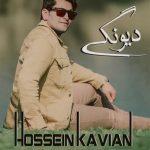 دانلود موزیک حسین کاویان به نام دیونگی