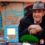دانلود موزیک ایرج خواجه امیری به نام عید اومده دوباره