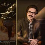 دانلود موزیک مسعود افتخاری به نام تنگه دلم