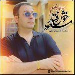 دانلود موزیک مسعود خوش رفتار به نام دیوار قلبم