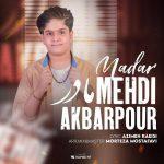 دانلود موزیک مهدى اکبرپور به نام مادر