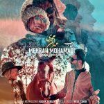 دانلود موزیک مهران محمدی به نام انتخاب