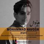 دانلود موزیک محمد هاوش به نام بغض