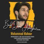 دانلود موزیک محمد ماهور به نام بدجوری عاشقتم