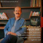دانلود موزیک محمد عذر خواه به نام غروب بیه شهرداری