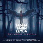 دانلود موزیک محمد تقوایی به نام تنهاترین لیلا