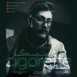 دانلود موزیک محمد یاوری به نام سیگار