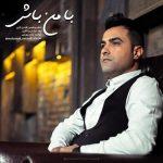 دانلود موزیک محمد یوسفی به نام با من باش