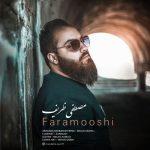 دانلود موزیک مصطفی ظریف به نام فراموشی