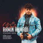 دانلود موزیک رامین احمدی به نام عشق من