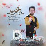 دانلود موزیک رضا چراغی به نام عید