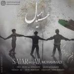دانلود موزیک سالار و علی محمدی به نام عید امسال