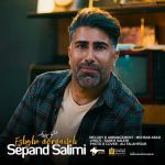 دانلود موزیک سپند سلیمی به نام عشق دردانه