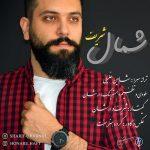 دانلود موزیک شریف به نام شمال