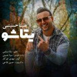 دانلود موزیک سینا حسینی به نام یتاشو