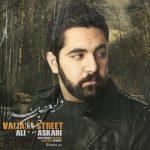 دانلود موزیک علی عسکری به نام خیابان ولیعصر