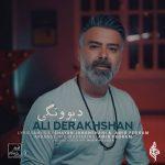 دانلود موزیک علی درخشان به نام دیوونگی